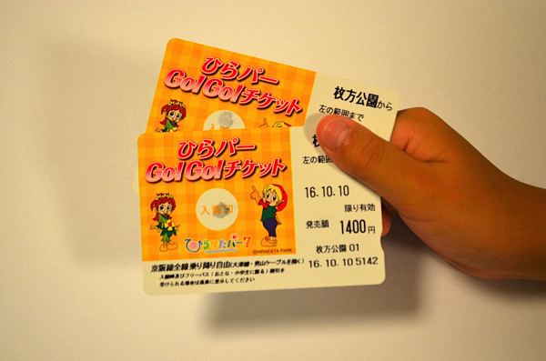 ひらパーGo! Go! チケット