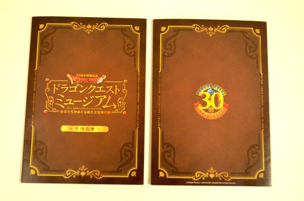 ドラゴンクエストミュージアム 冒険の書