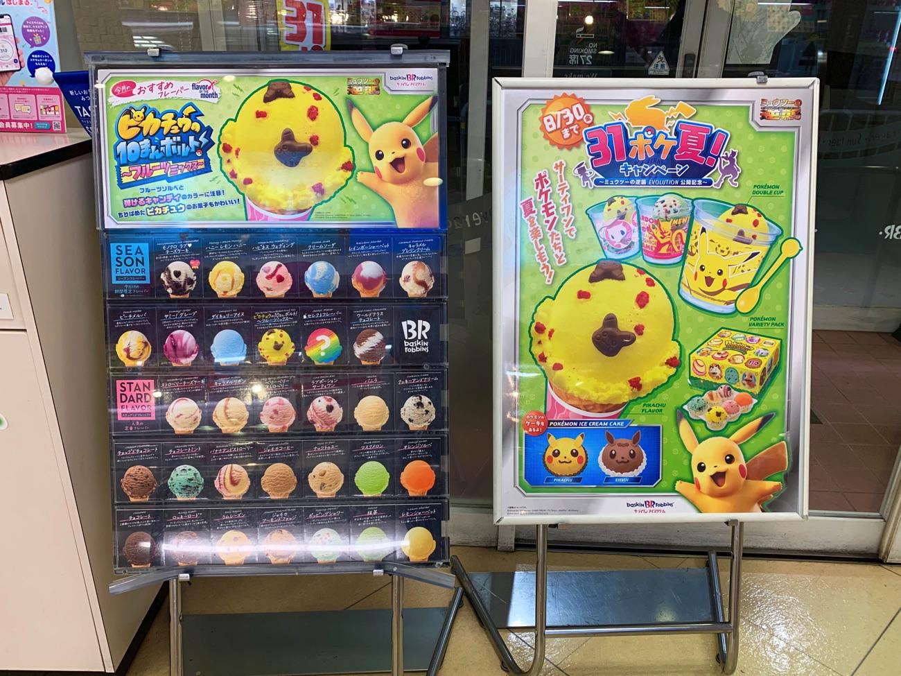 31ポケ夏キャンペーンのポスター