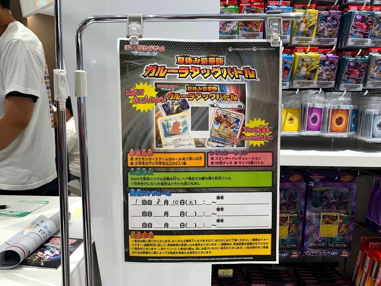 ポケモンカードゲームのイベント開催