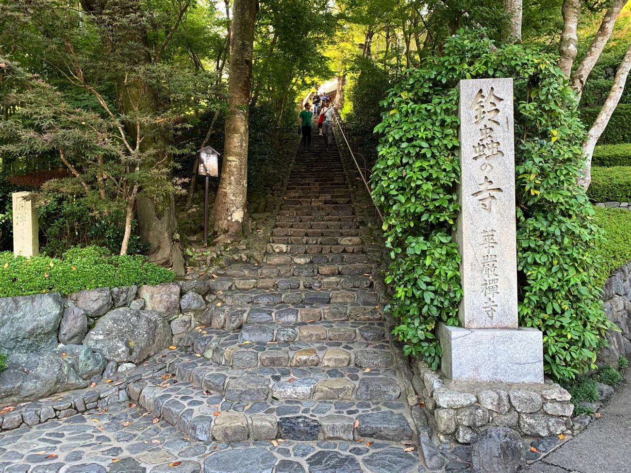 鈴虫寺の石碑