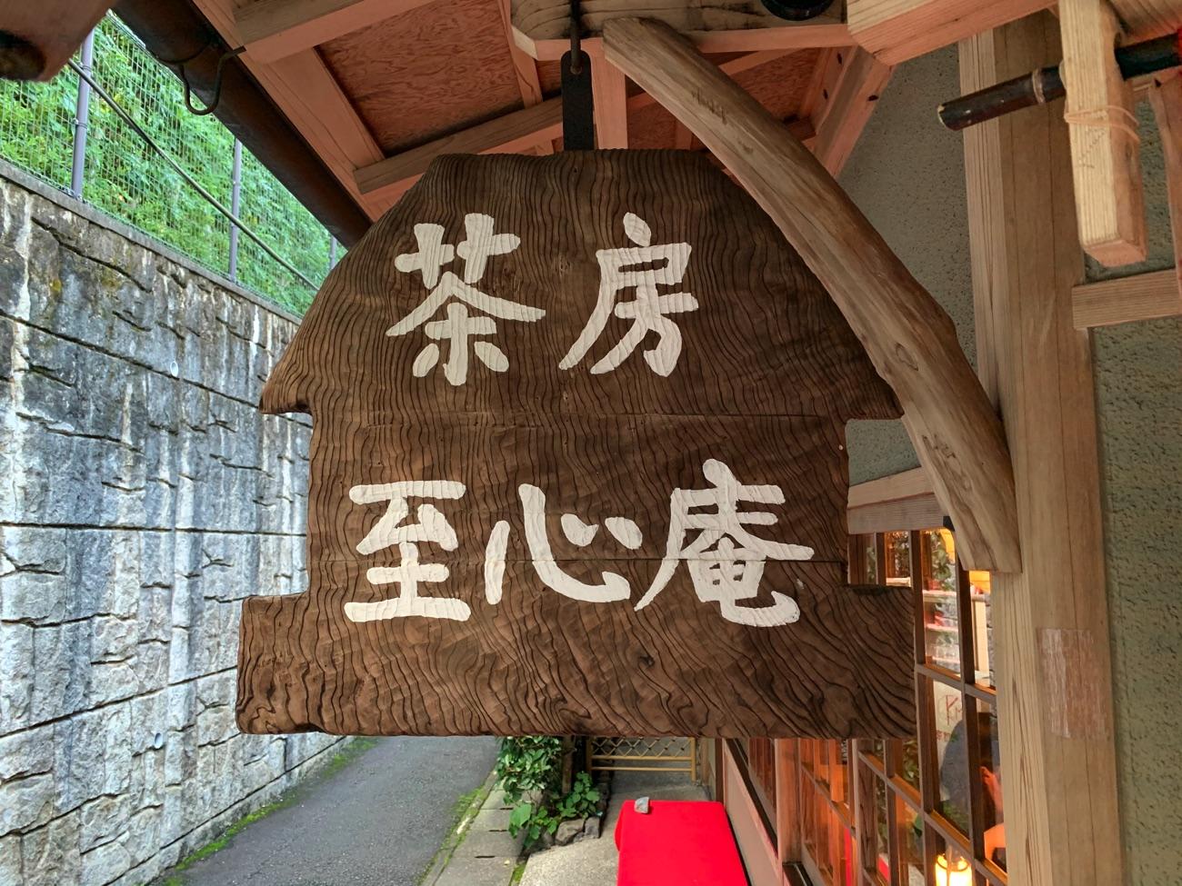 鈴虫寺の近くにある「茶房 至心庵」