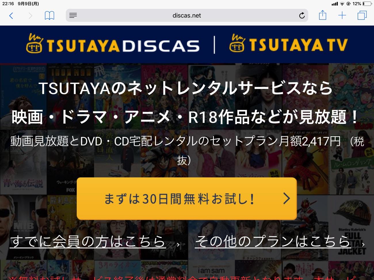 「TSUTAYAのネットレンタルサービス」のページ