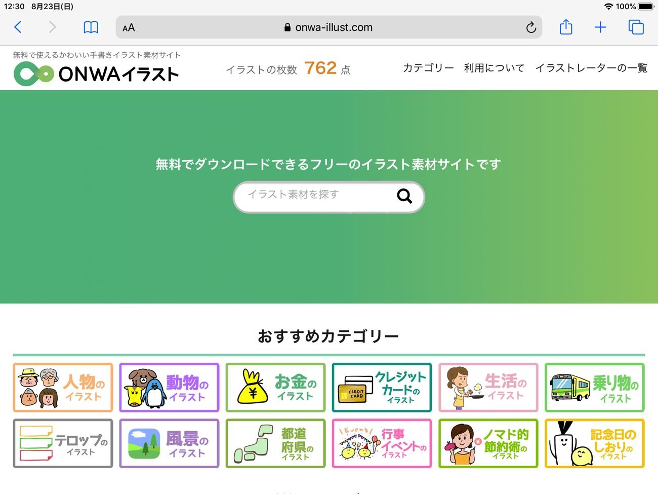 『ONWAイラスト』のトップページ