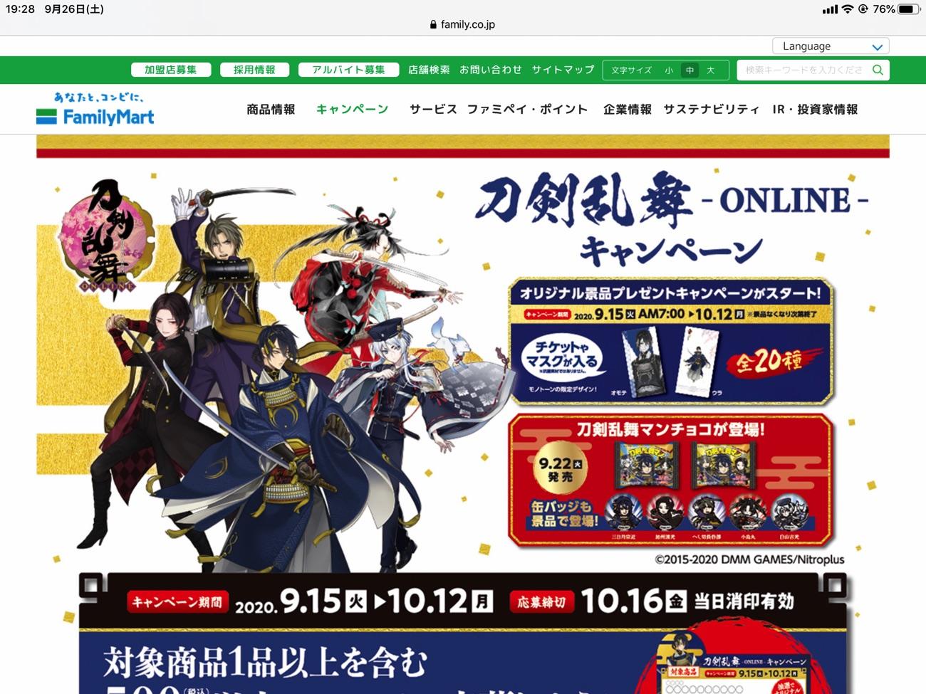 刀剣乱舞 -ONLINE- キャンペーン