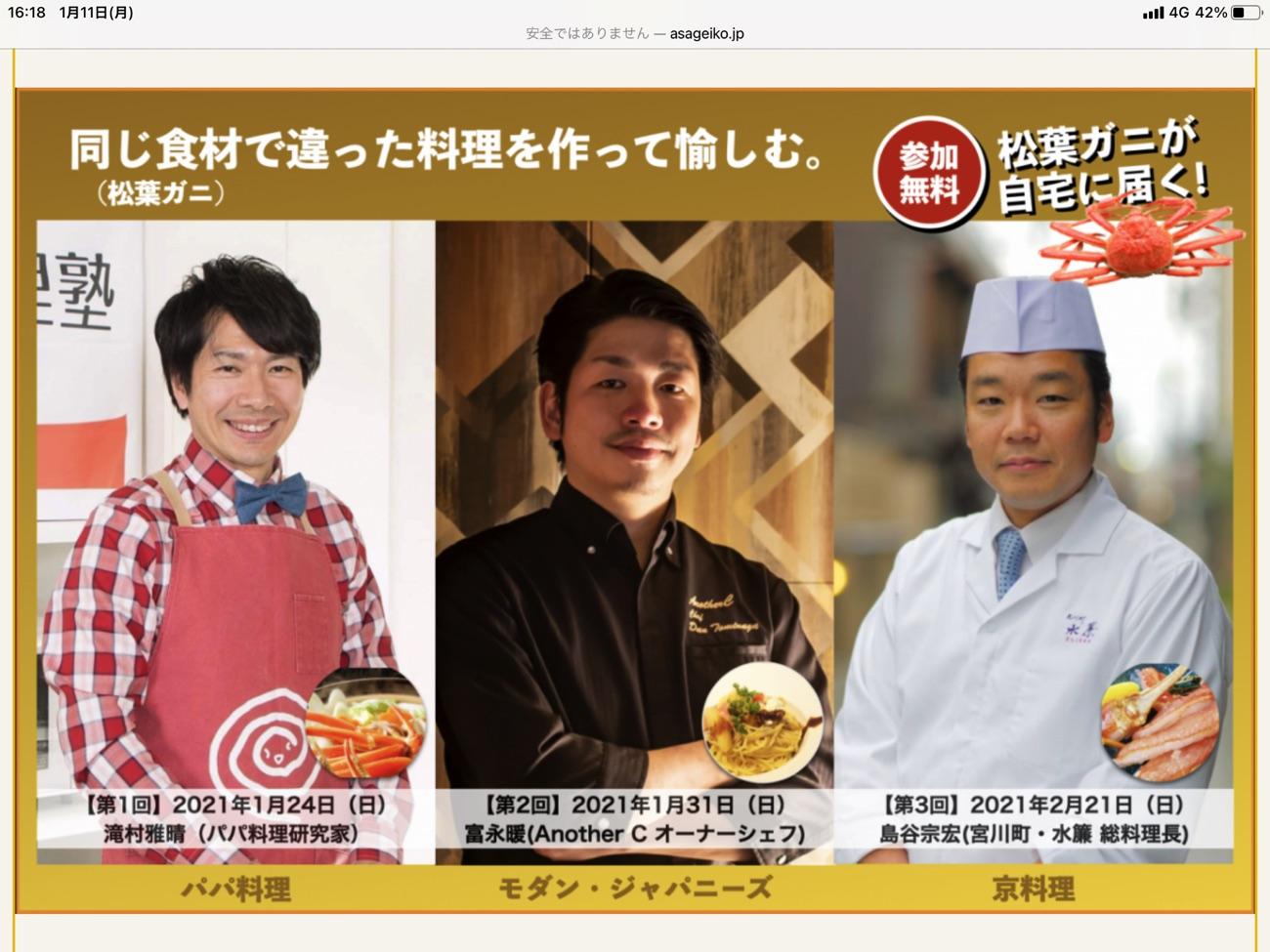 「京都朝げいこ」公式サイト