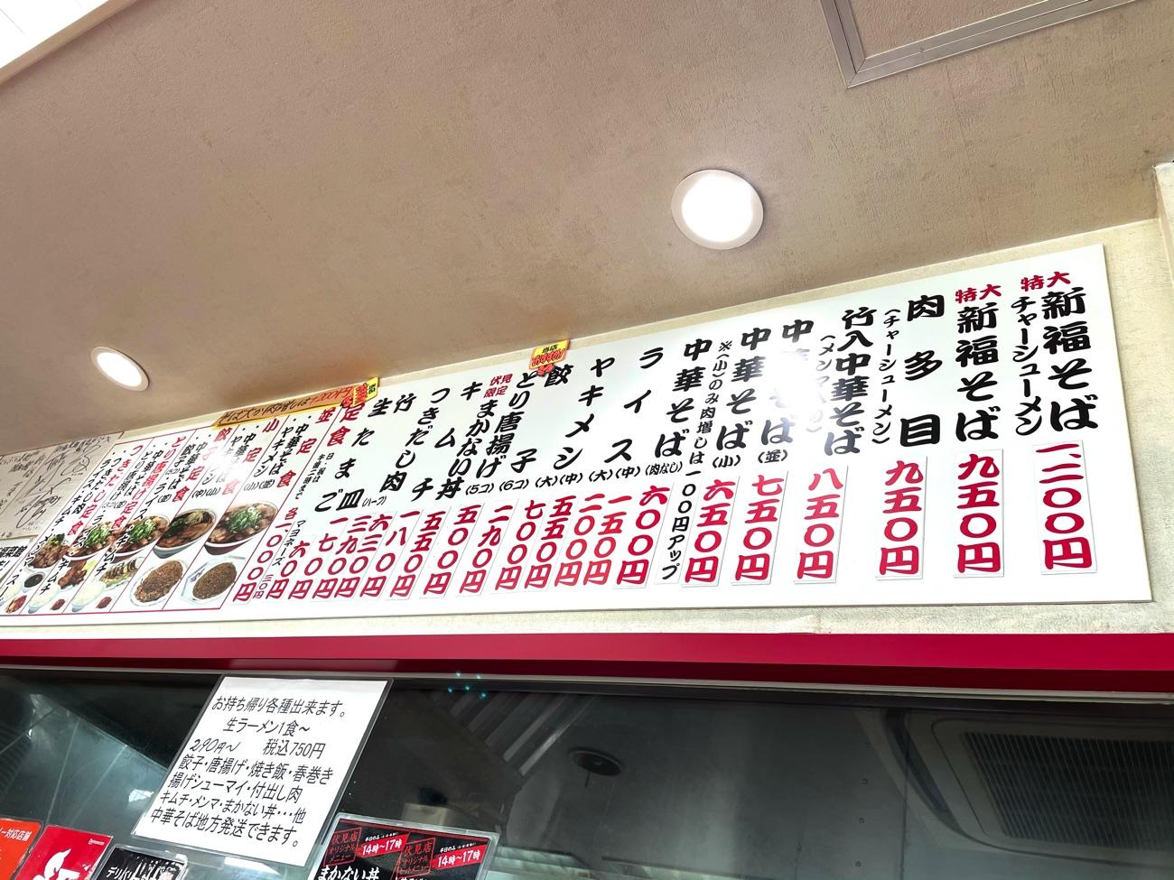「新福菜館 伏見店」のメニュー