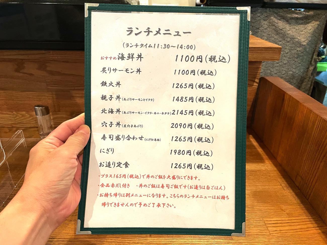 「寿司いしだ」のランチメニュー