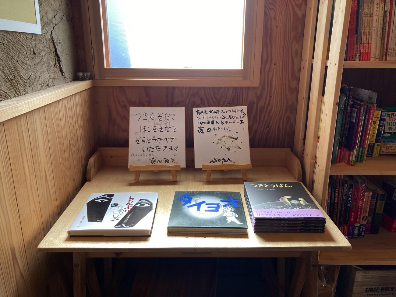 藤田雅矢さん(作)、梅田 俊作さん(絵)のサイン