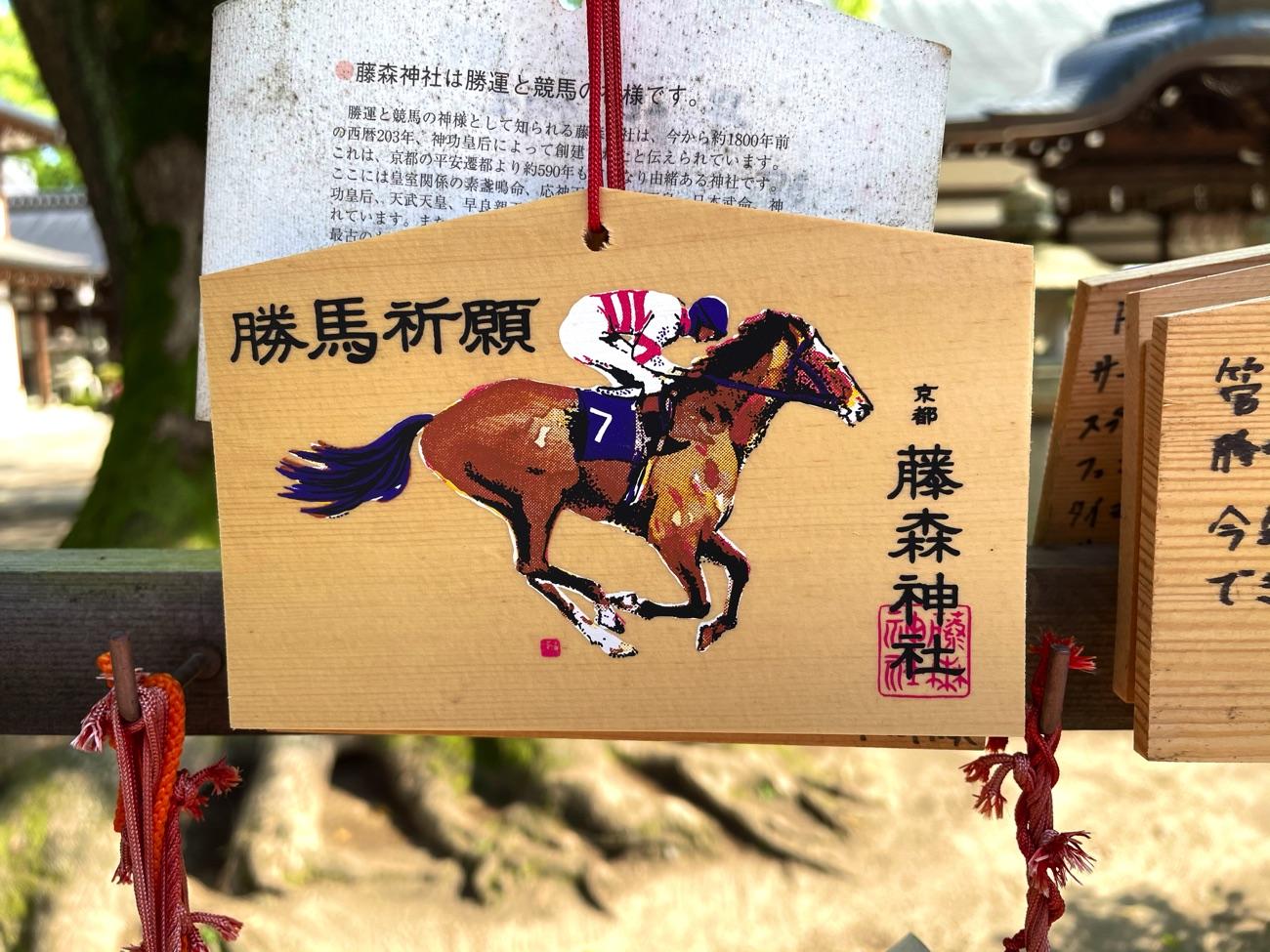 「勝馬祈願」の絵馬