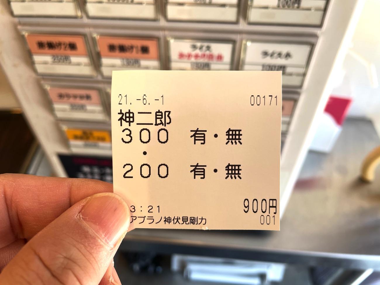 「神二郎」の食券