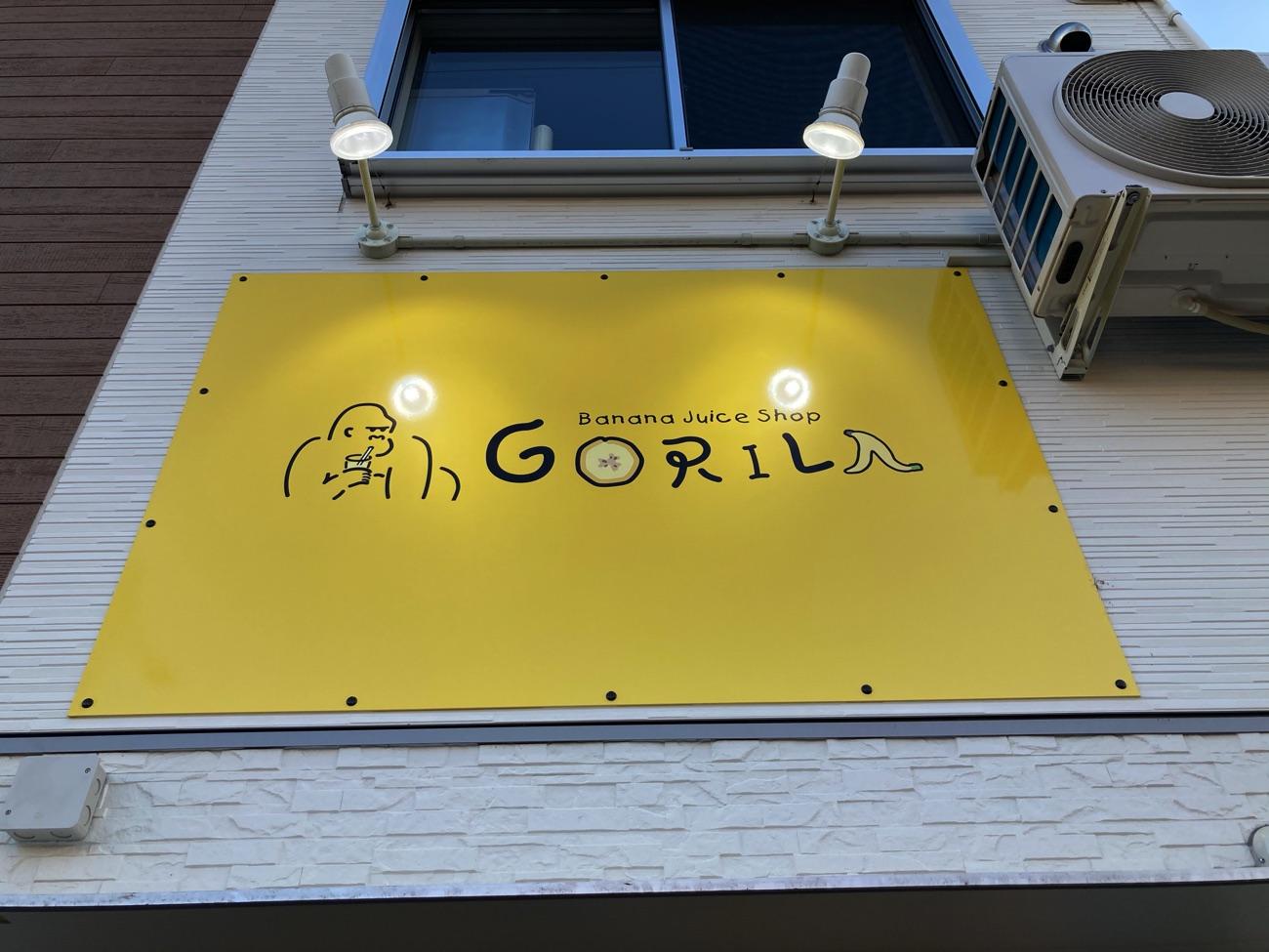 バナナジュースショップ「GORILA」