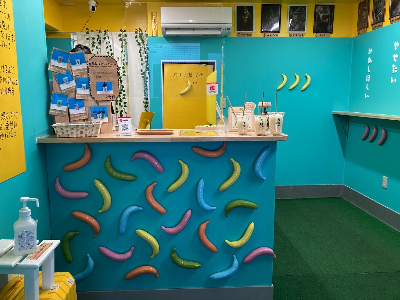 「ゴリラによる人間のためのバナナジュース」の店内