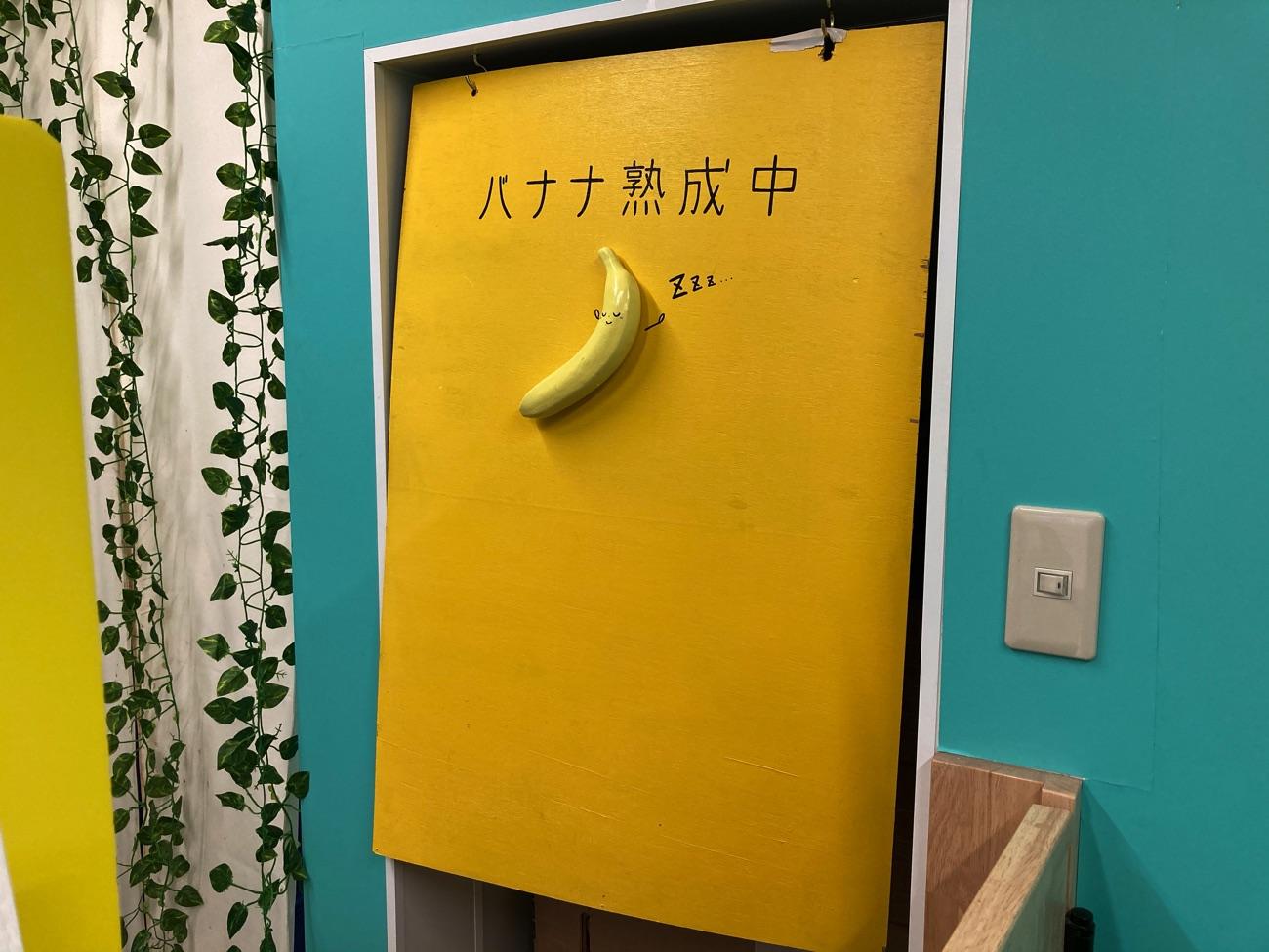 バナナを熟成するためのスペース