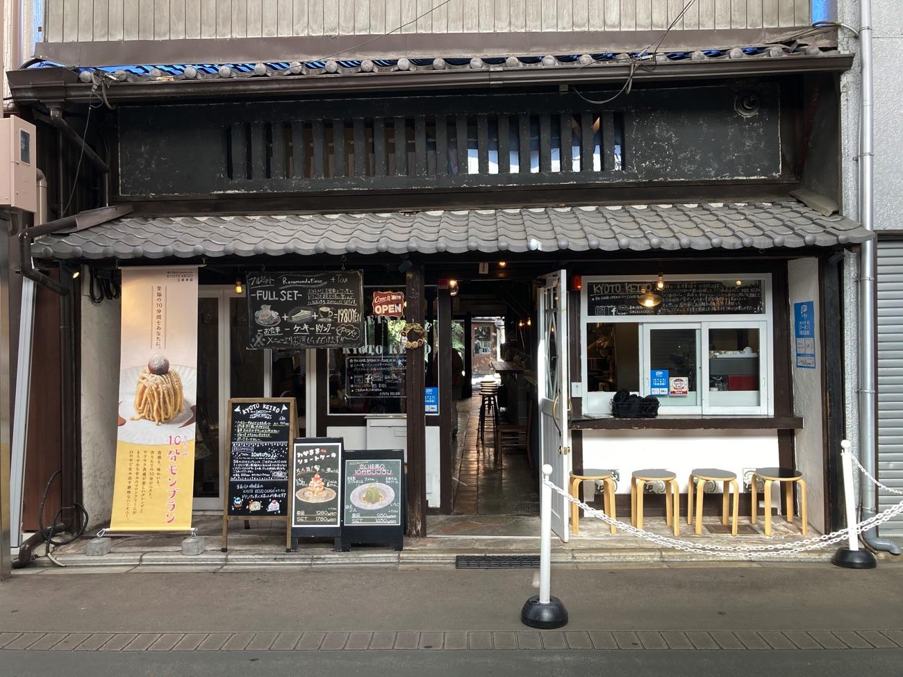 「菓子工房 & Sweets Cafe KYOTO KEIZO」の外観