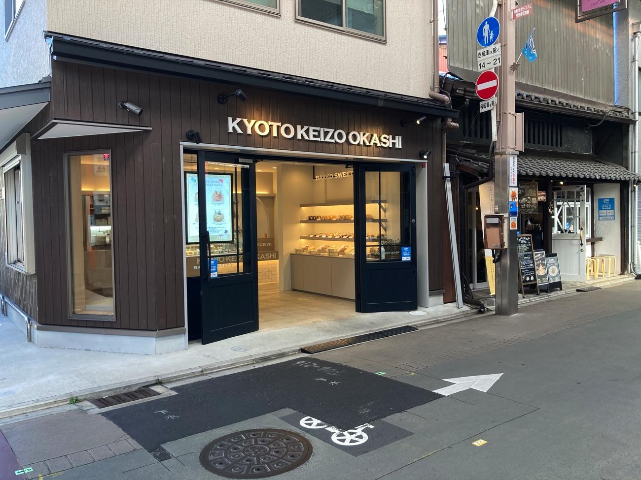 テイクアウト専門店の「KYOTO KEIZO OKASHI」