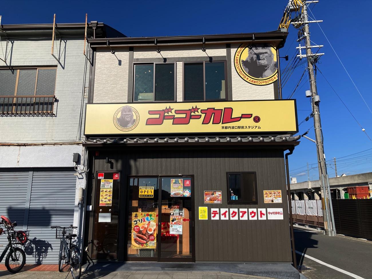 「ゴーゴーカレー 京都丹波口駅前スタジアム」の外観