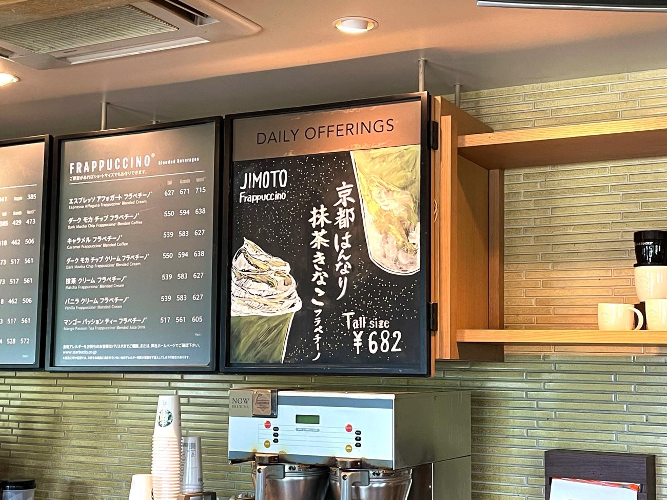 京都はんなり抹茶きなこフラペチーノ