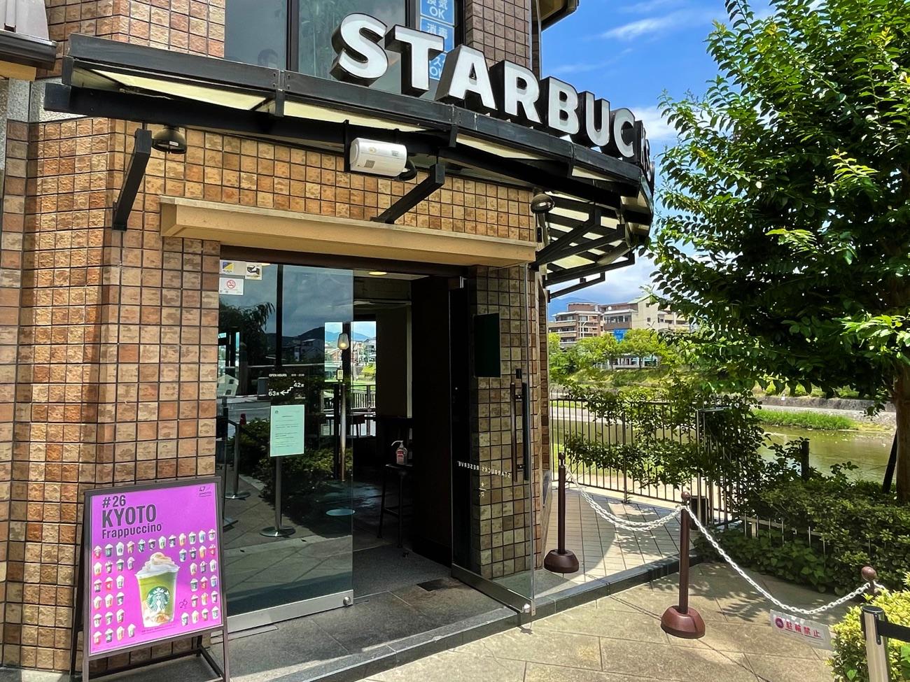 「スターバックス・コーヒー 京都三条大橋店」の入口