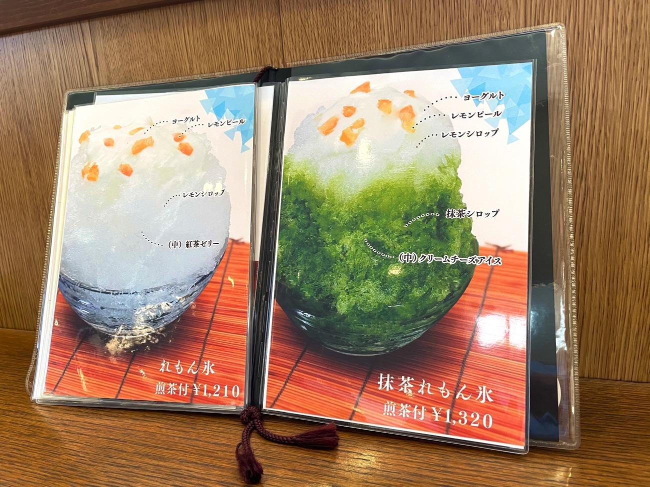 「井筒茶店」のかき氷