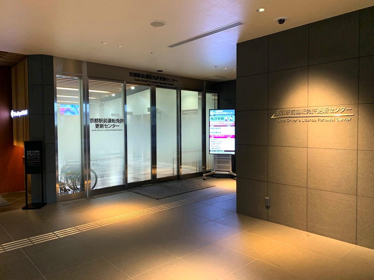 京都駅前運転免許更新センターの入口