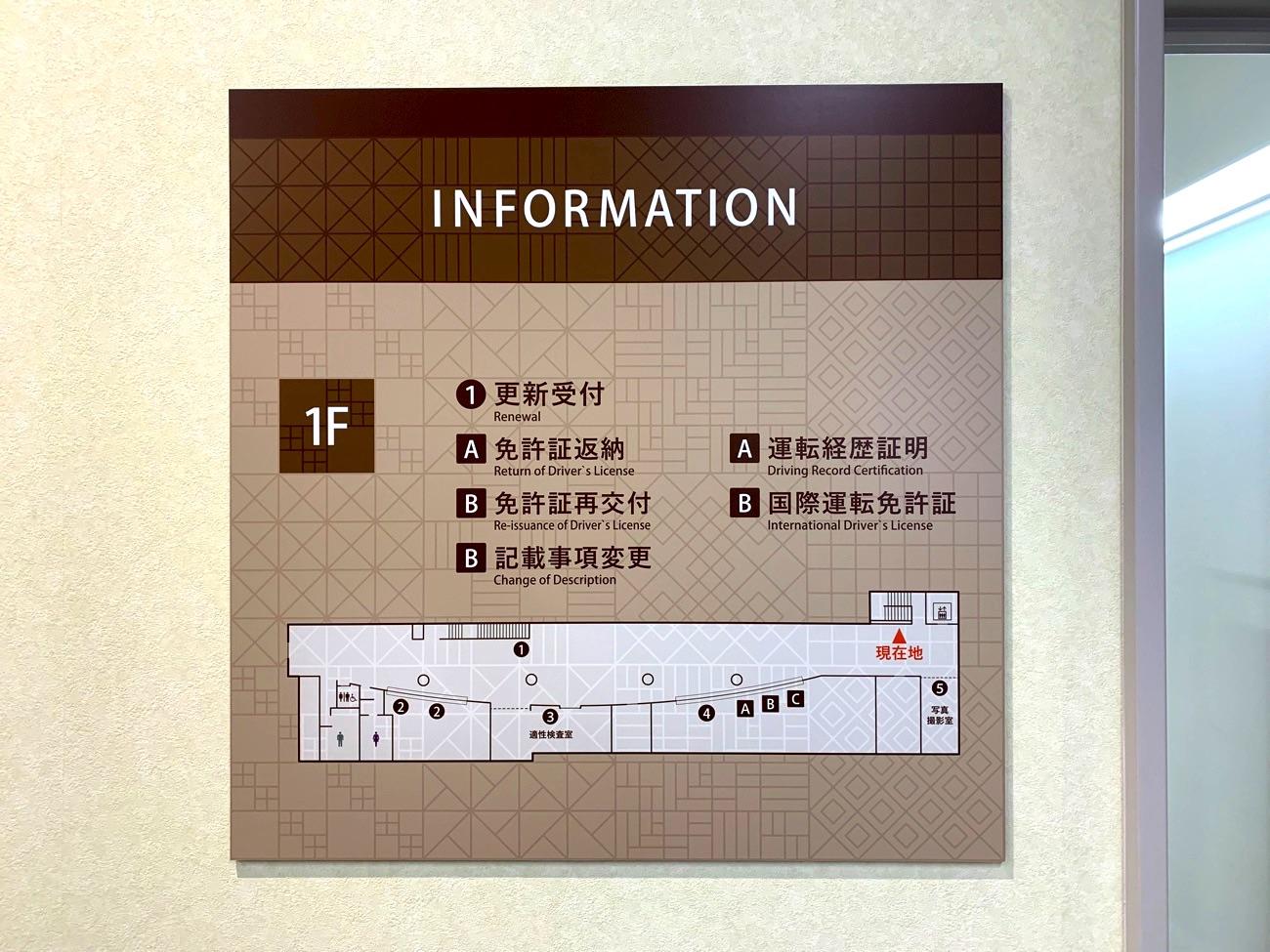 京都駅前運転免許更新センター1Fフロア図