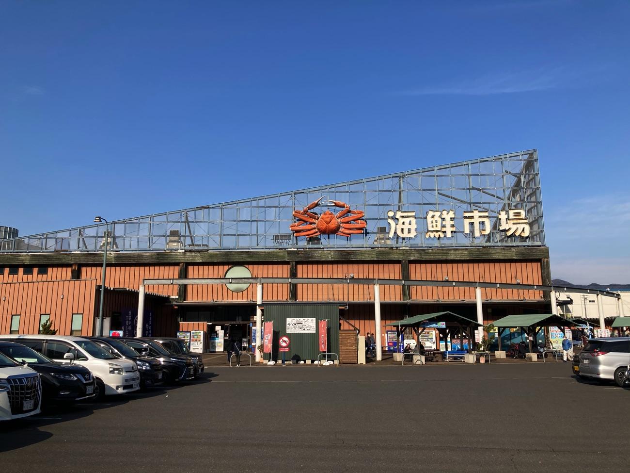 道の駅・舞鶴港とれとれセンター
