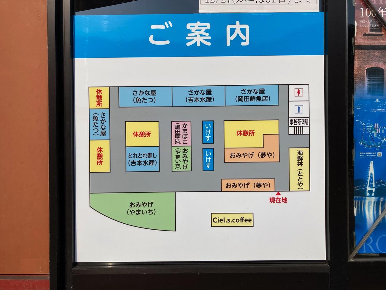 舞鶴港とれとれセンターの案内図