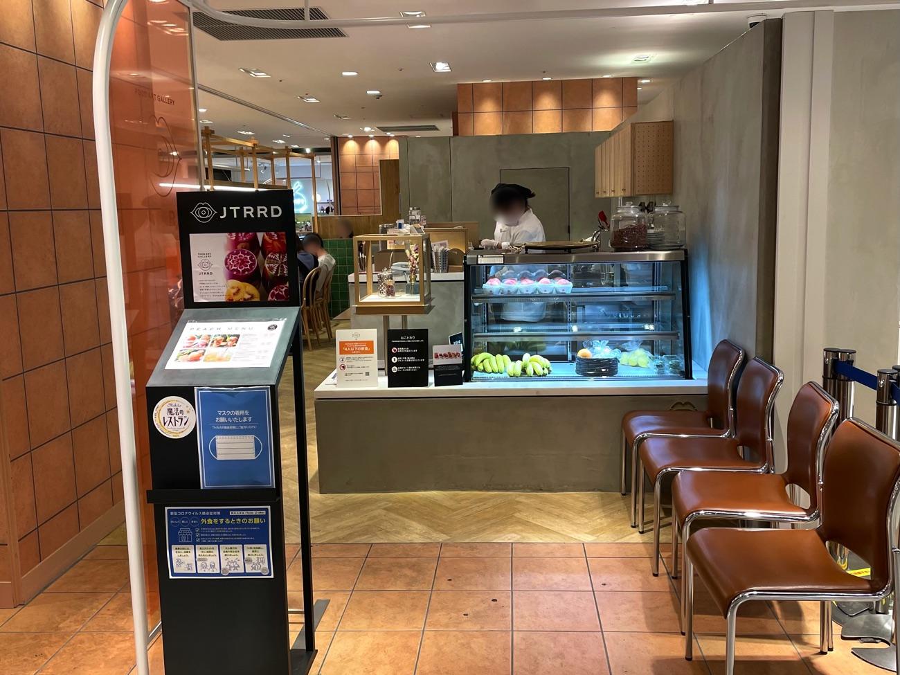 「ジェイティード 大丸梅田店」の入口