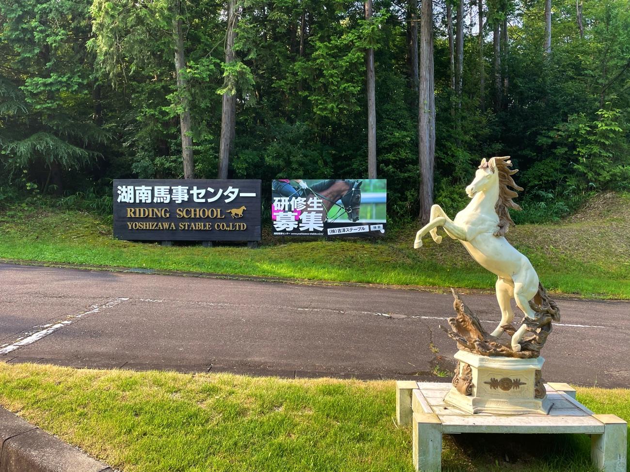「湖南馬事センター」の入口