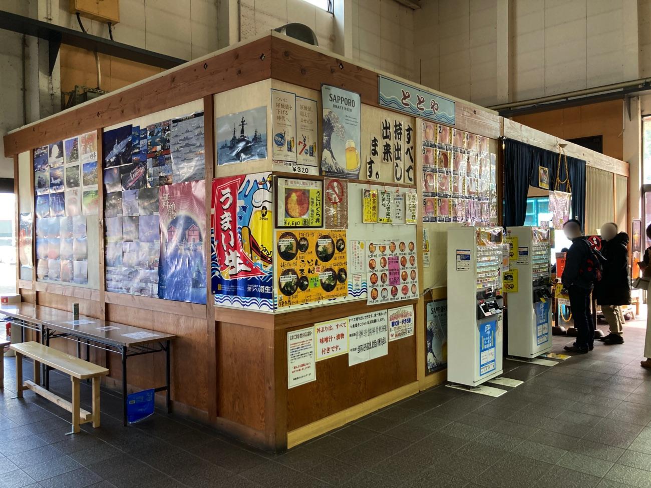 舞鶴港とれとれセンターの建物内にある「海鮮丼 ととや」