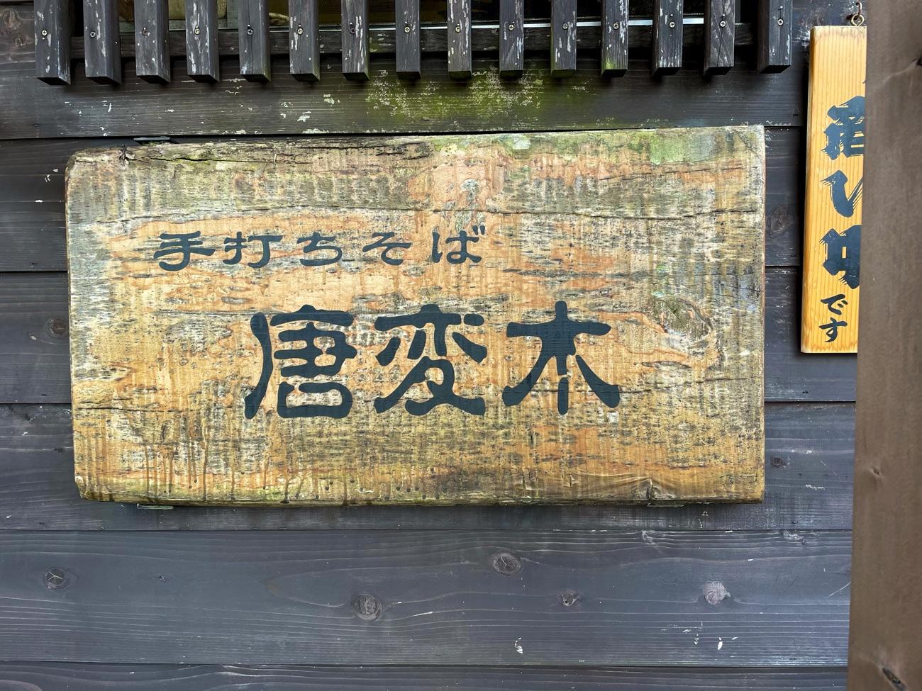 「唐変木」の看板