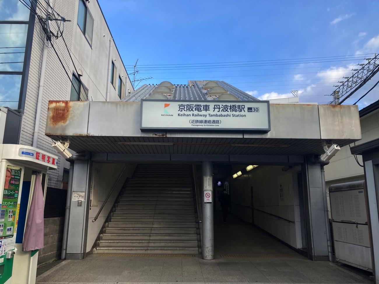 京阪本線・丹波橋駅