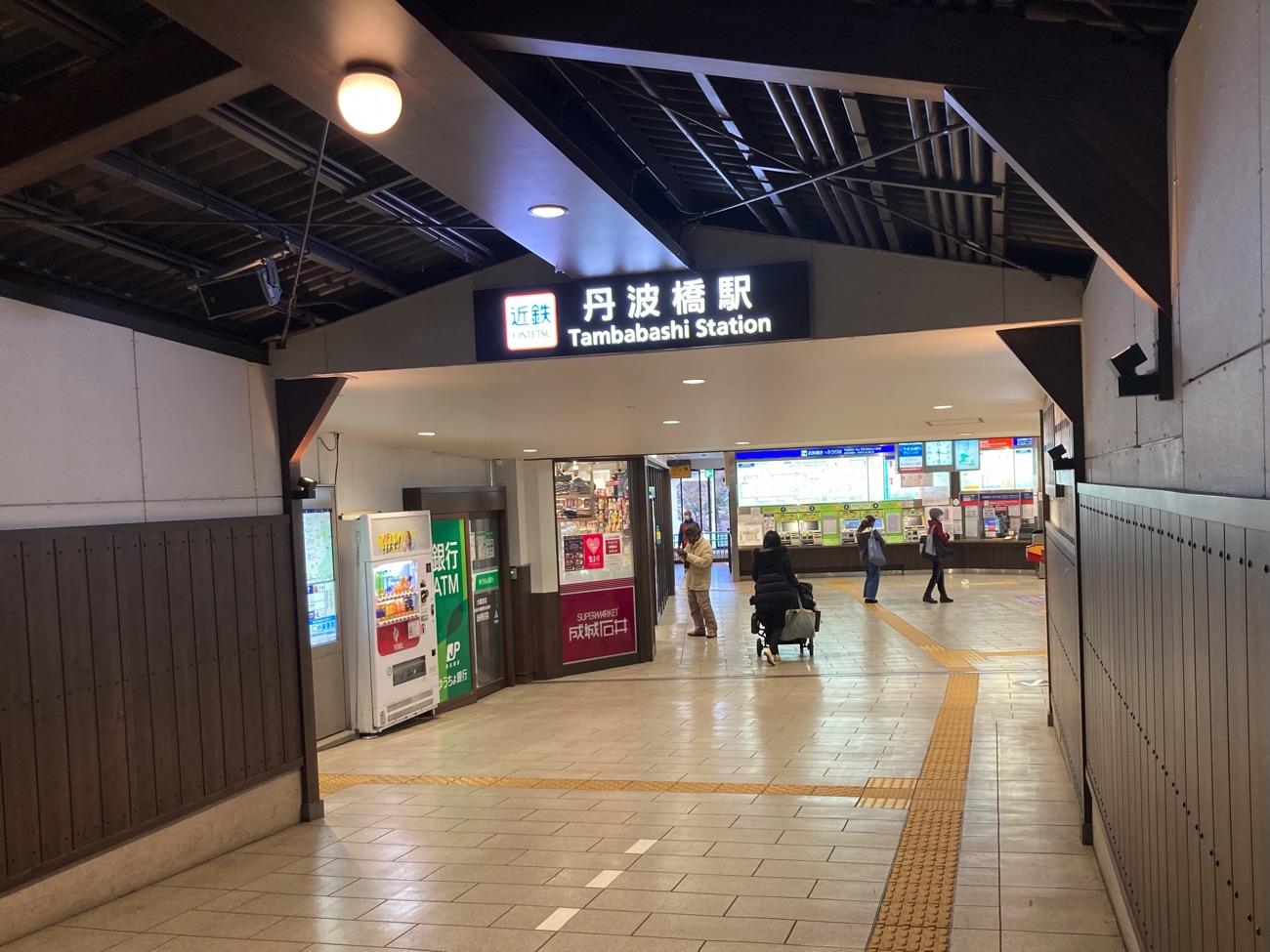 近鉄奈良線・丹波橋駅