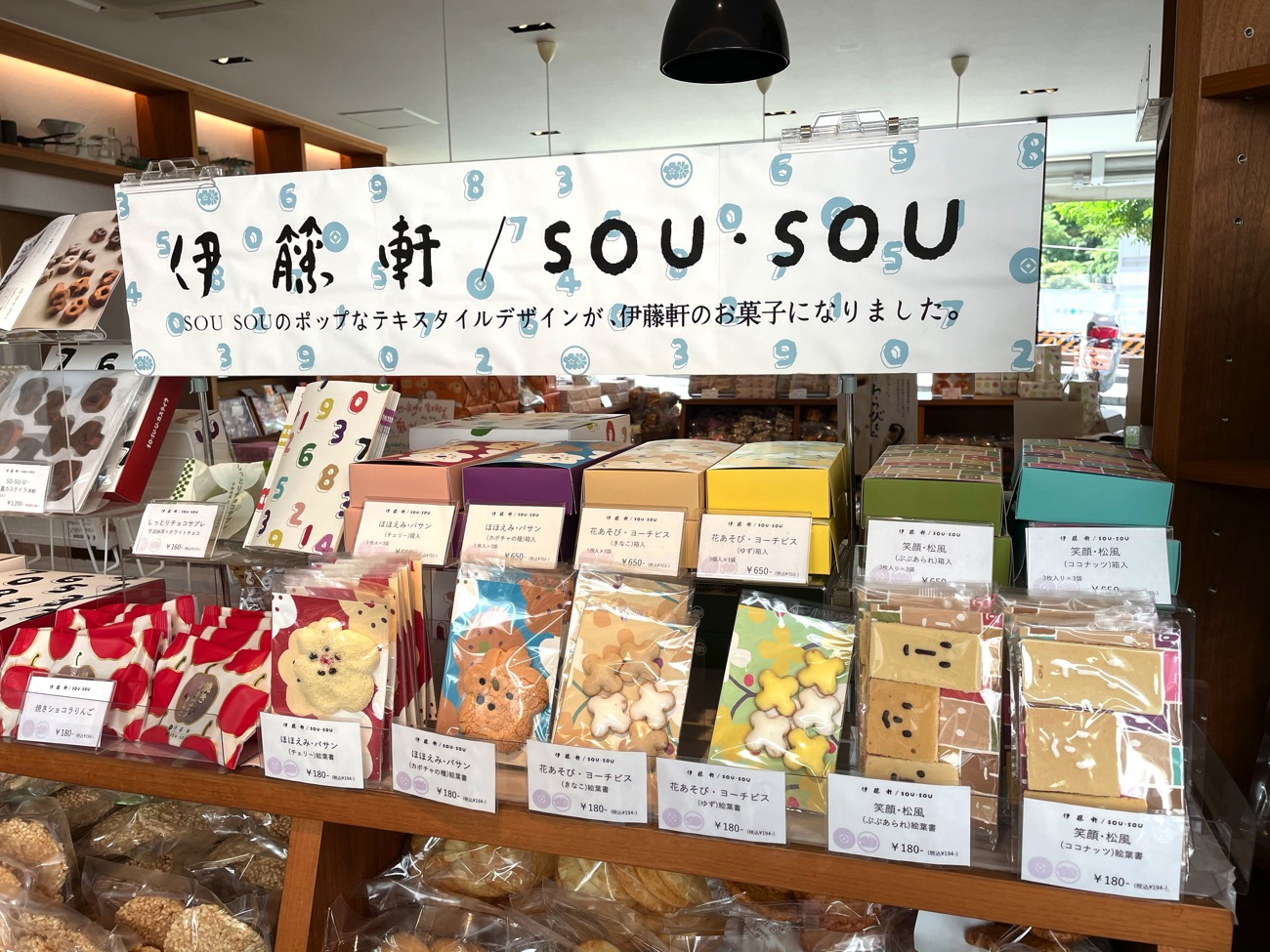 新しいブランド「伊藤軒/SOU・SOU」も!