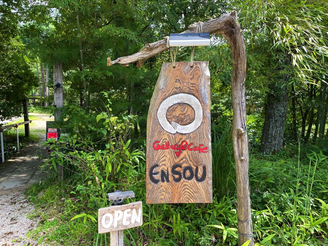 「Cafe ENSOU」の看板