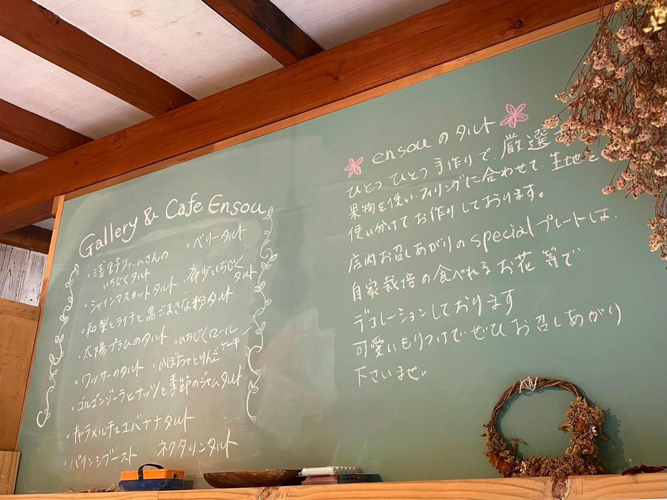 黒板にはメニューが書かれている