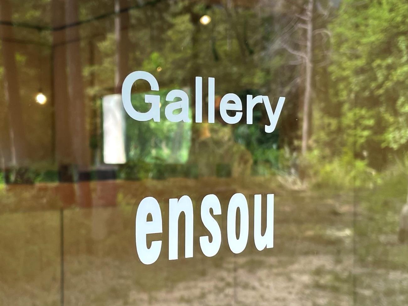 敷地内にある「Gallery ENSOU」