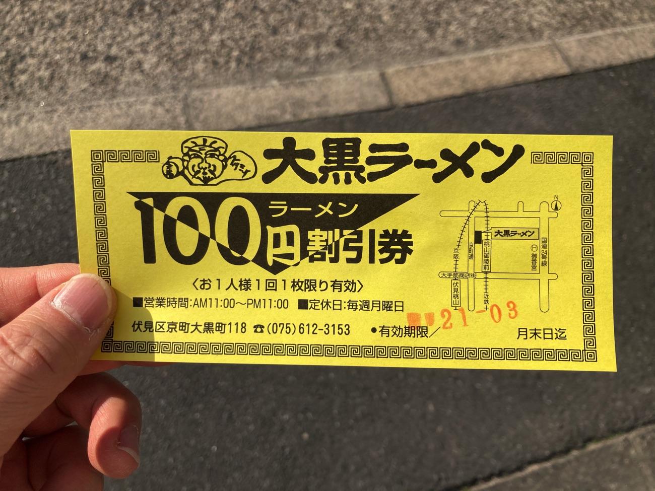 ラーメン100円割引券