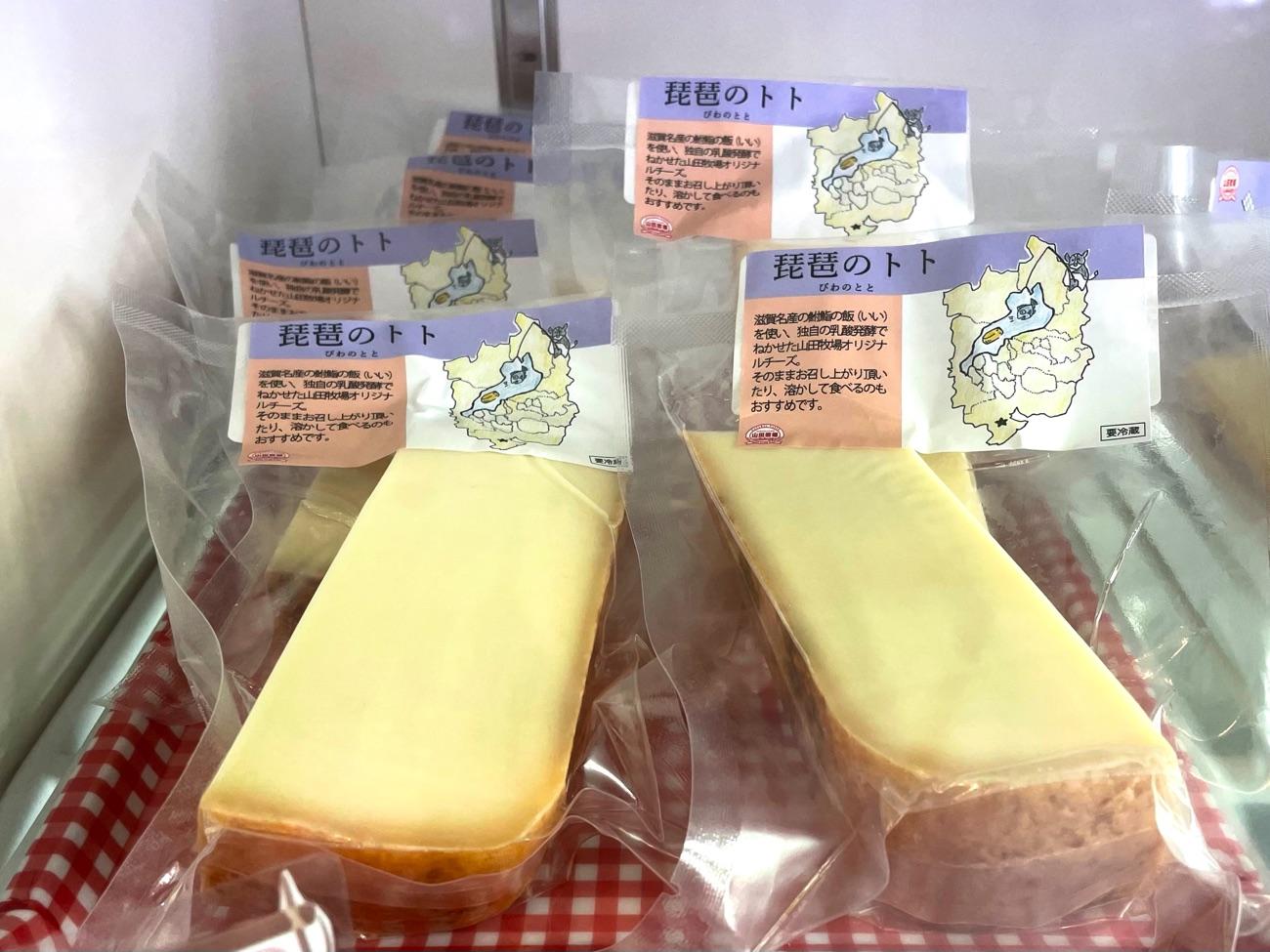 山田牧場オリジナルチーズ