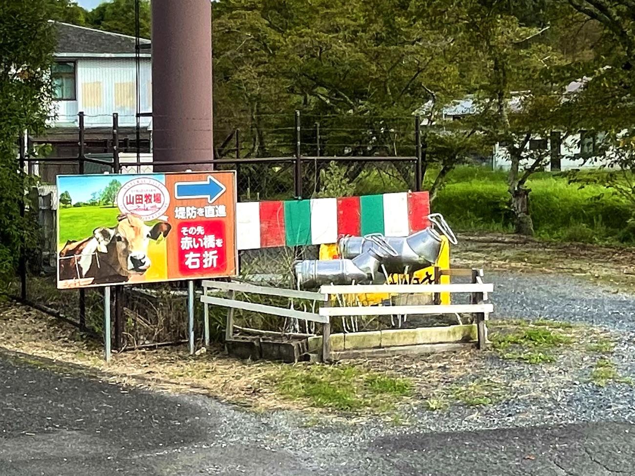 「山田牧場」の看板