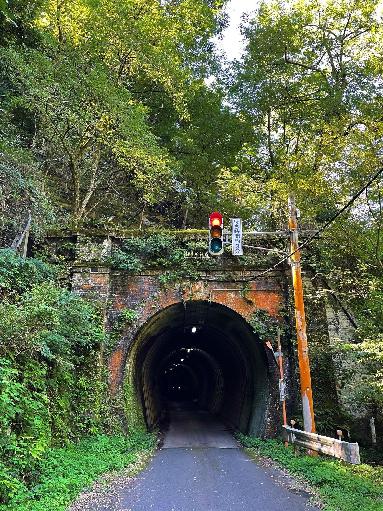 「伊良谷トンネル」の出入口