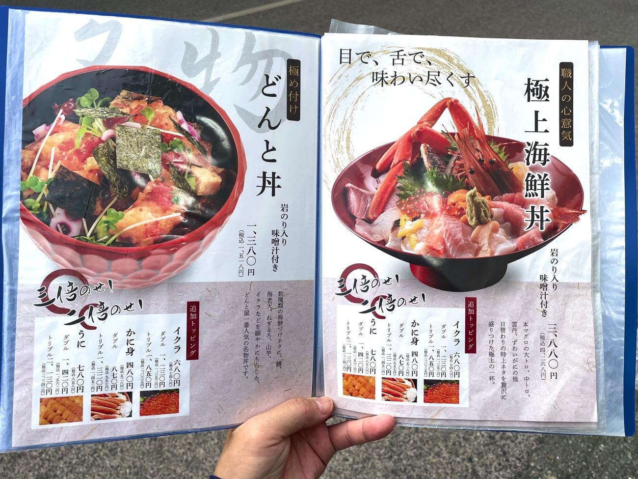 人気メニューの「どんと丼」と「特上海鮮丼」