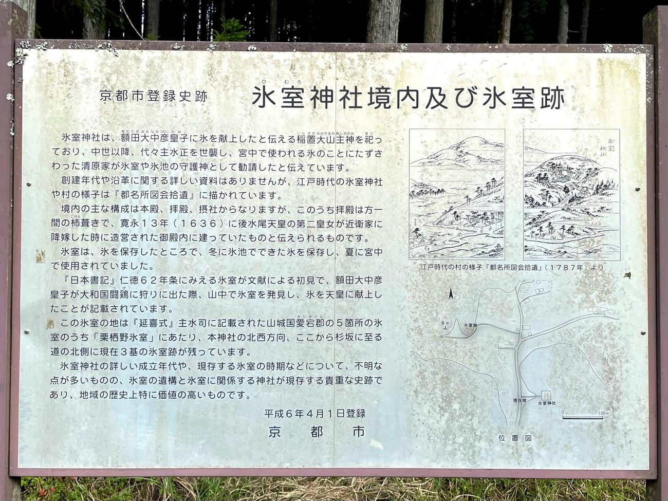「氷室神社」前の案内板