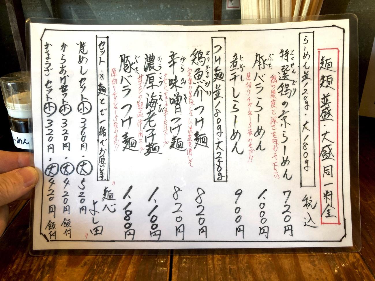 「麺心 よし田」のメニュー