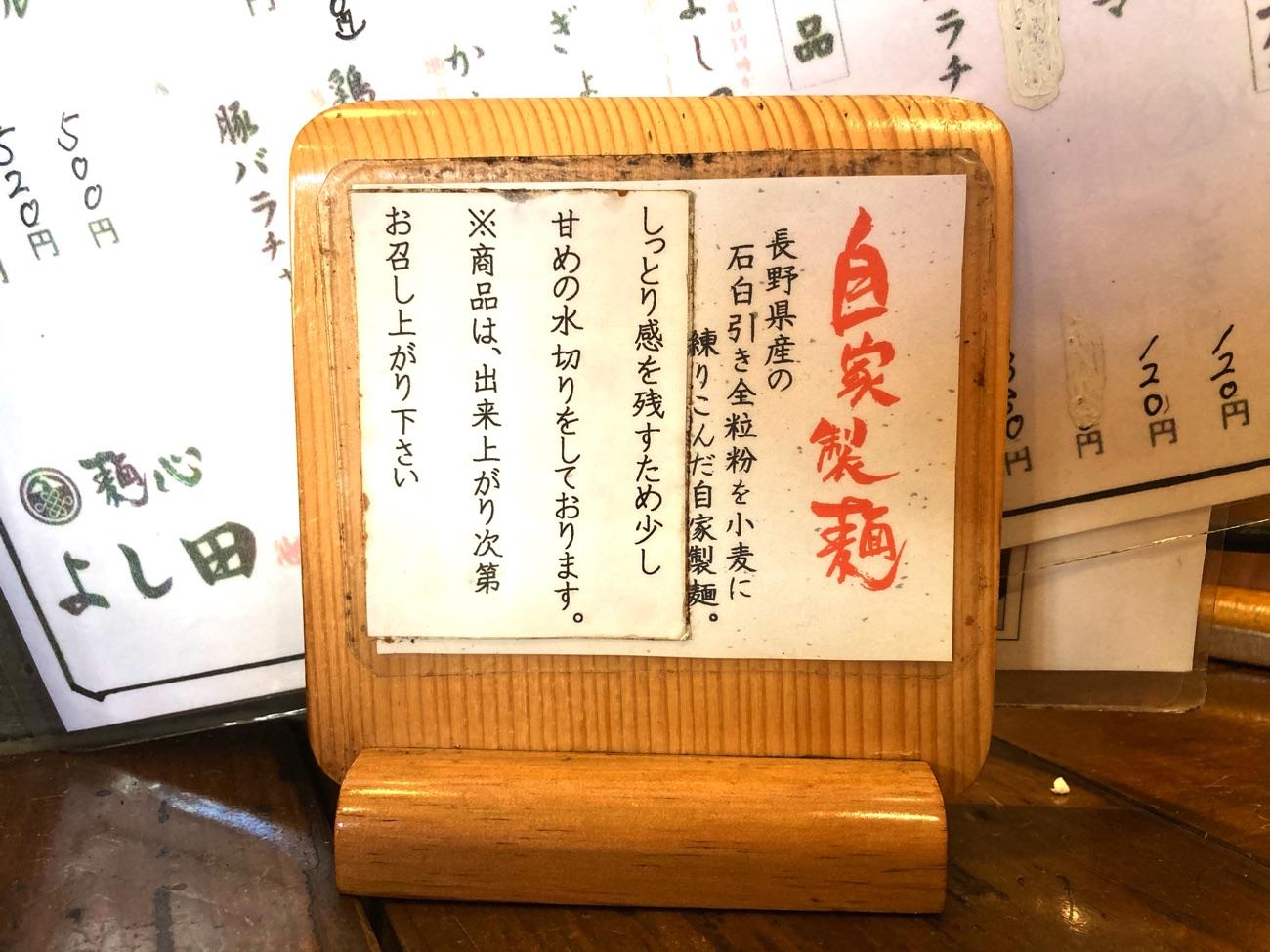 「麺心 よし田」は自家製麺