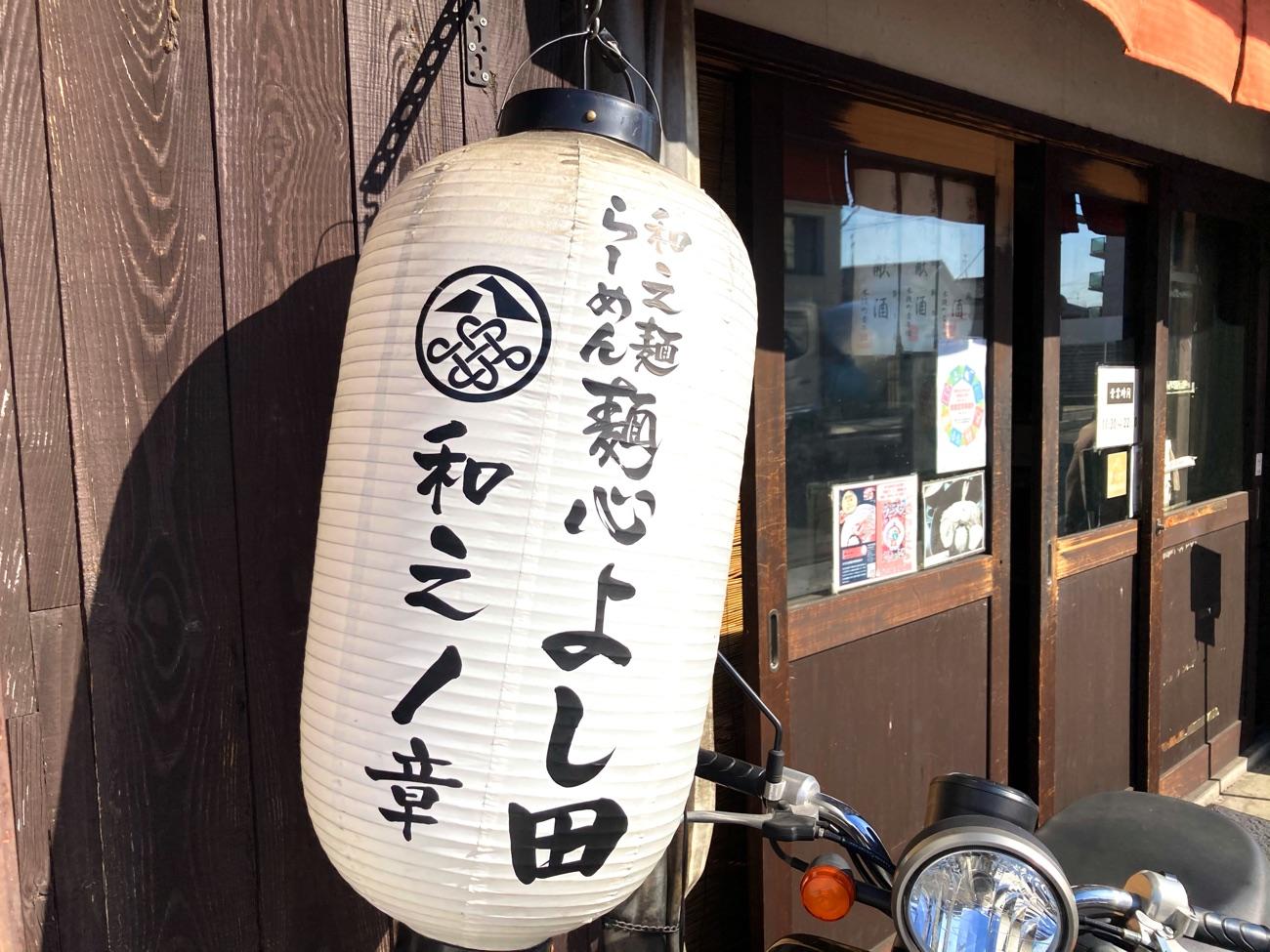 「麺心 よし田」の提灯