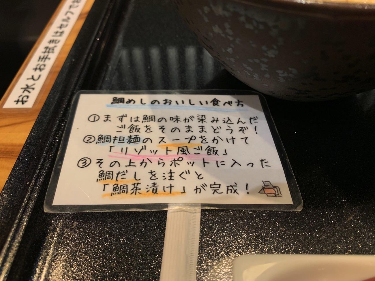鯛めしの食べ方