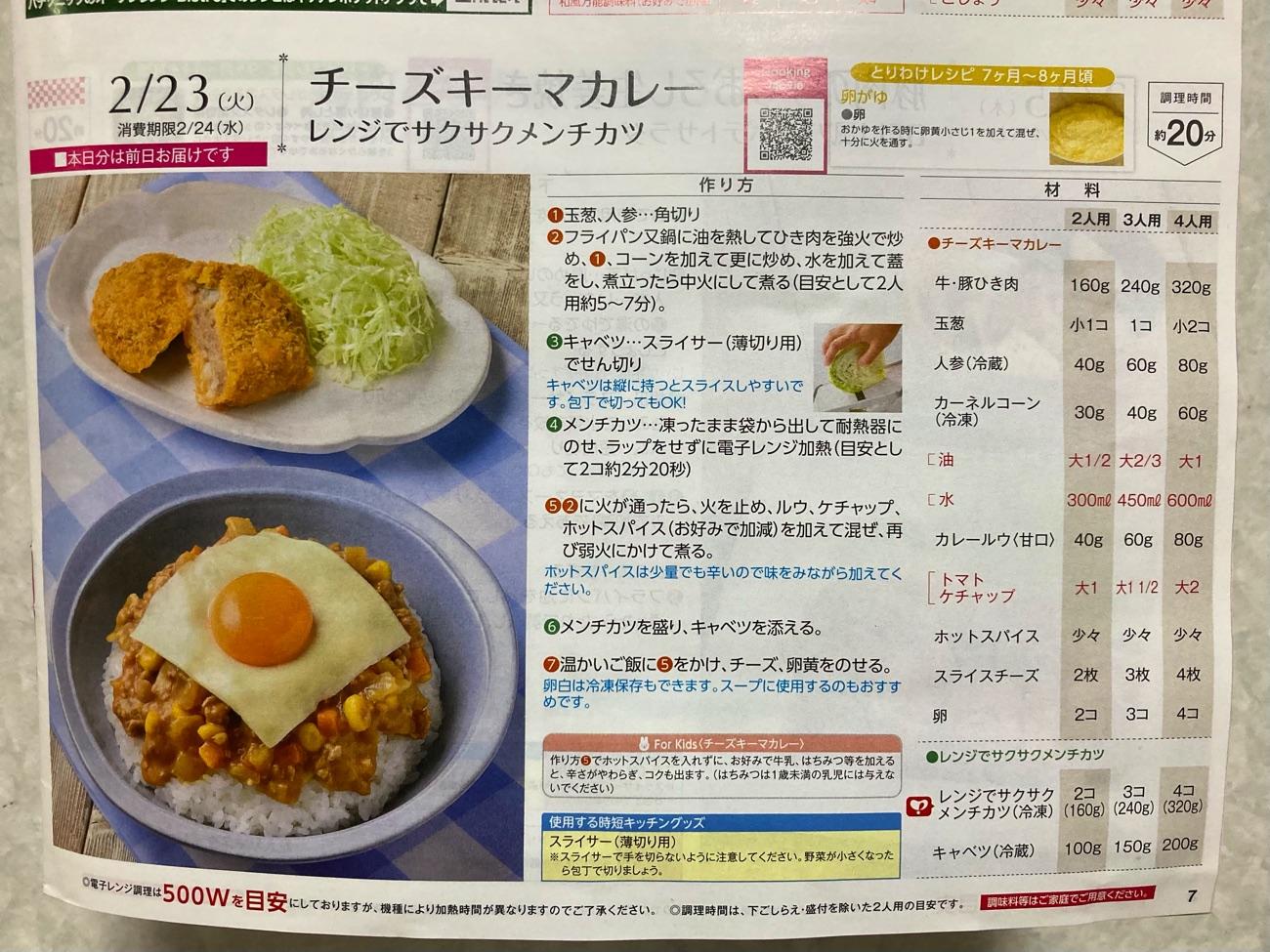 「ヨシケイ」のレシピ