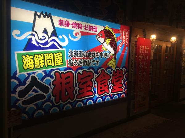 大漁旗をイメージしたド派手な看板